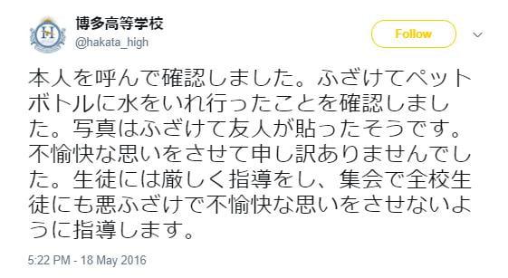 【マジキチ】博多高校の女子生徒、駅で放尿→動画をツイッターに投稿していたwwwwwwww【教師への暴行で話題】