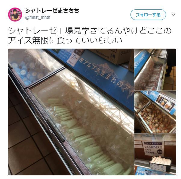 シャトレーゼ工場のアイス食べ放題が話題に 場所は山梨県の〇〇工場!?