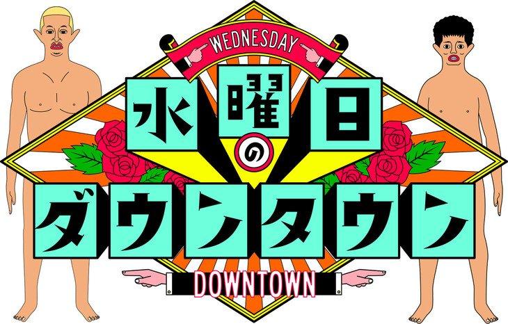 「水曜日のダウンタウン」元ディレクター・三枝浩史、JC相手に1.5万円で円光していた 「安すぎる」の声【ケチ男】
