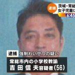 茨城・常総市の小学校教師・吉田信夫の勤務先を特定【女子児童にわいせつ行為】