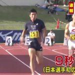 桐生祥秀の陸上100m9秒98、高校インターハイ時に予言されていたwwww