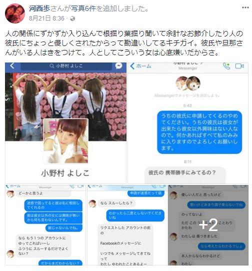 無許可RT禁止の杉浦歩、旦那のフェイスブックに友達申請した女性を「無許可」で晒し「無許可」で罵っていたwwww