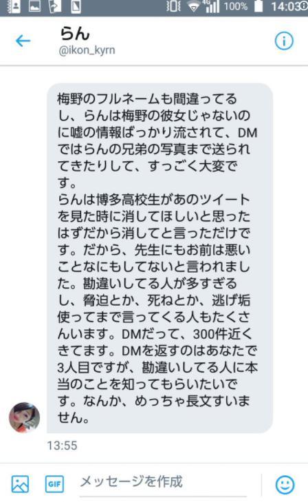 博多高校教師暴行の加害生徒の名前は梅野笙ではない!? 小林蘭さんが言及