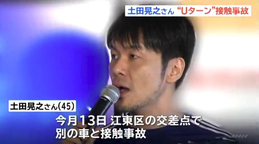 土田晃之がUターン接触事故 現場の場所を特定