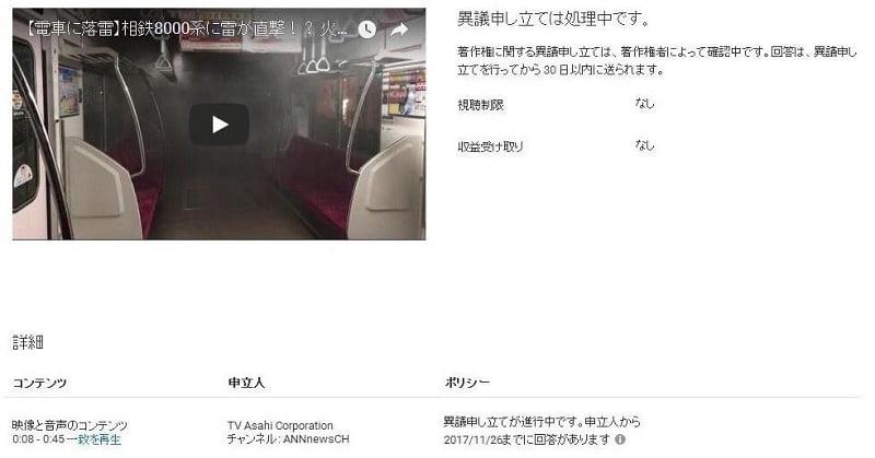 【悲報】テレビ朝日に動画提供も著作権侵害でブロックされてしまう