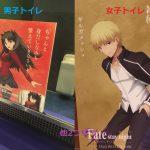 映画「Fate/stay night[Heaven's Feel](ヘブンズフィール)」上映館のトイレにこんなポスターが貼ってあった