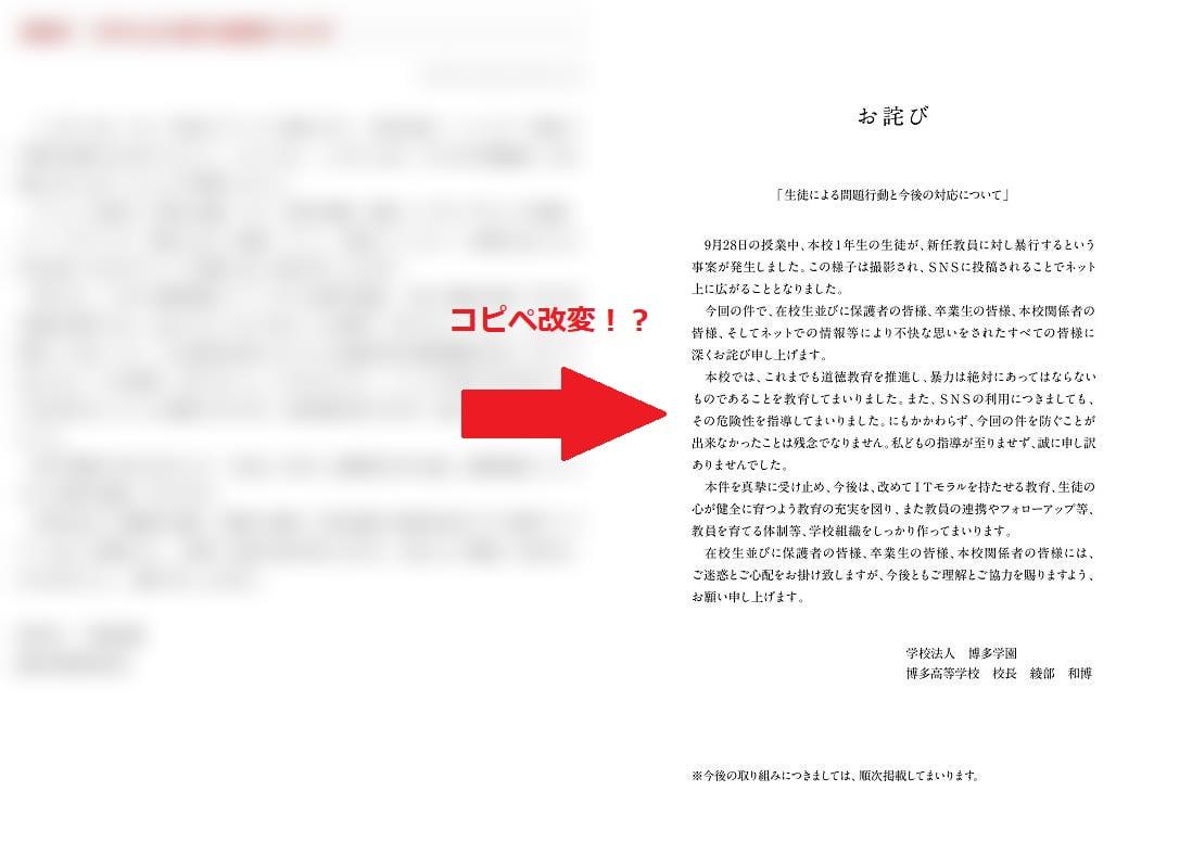博多高校・綾部和博校長の謝罪文にコピペ疑惑が浮上wwwwwww
