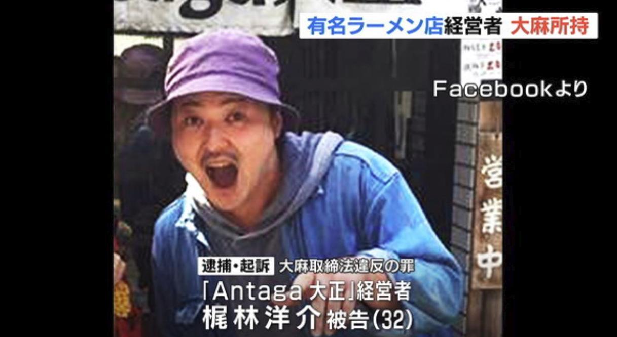 Antaga大正の店長・梶林洋介が大麻所持 「濃厚ラーメン」が若者人気