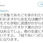 【老害】佐山透が懐風館高校問題に言及も、とても教育者とは思えない発言繰り返す