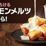 【感想】「シナモンメルツ」は「美味しいの?」という疑問に、実際に食べた私が包み隠さず答える【マクドナルド冬季限定スイーツ】