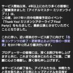 GREE「アイドルマスター ミリオンライブ!」(グリマス)サービス終了で判明した衝撃の真実「アクティブユーザーが1万切ってた」