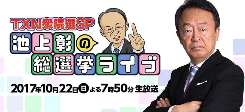 池上彰の総選挙ライブ(池上選挙)の面白プロフィール11選