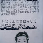 【悲報】博多高校・梅野笙の自宅にハセカラ民参上!【住所は生け花教室】