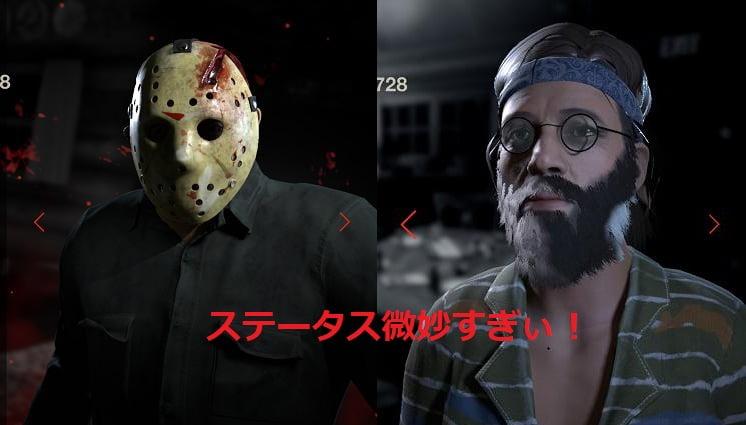 【Friday the 13th The Game】ジェイソンPart4&新カウンセラーのステータスが発表されたので考察していく【アップデート】