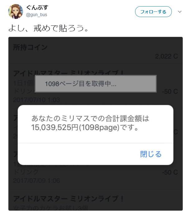 グリマスに1500万円課金したPがサービス終了にコメント「ああ、終わるのねやっぱり…」