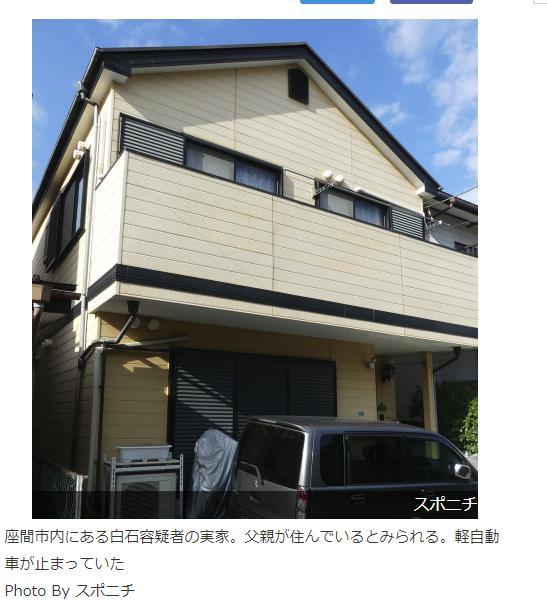 座間市複数遺体事件の犯人・白石隆浩の父親が住む実家特定 アパートから約3キロの場所