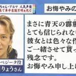 声優・鶴ひろみさん死亡に、ブルマの夫役の堀川りょう「まさに青天の霹靂!とても信じられない!」 50作品超の共演