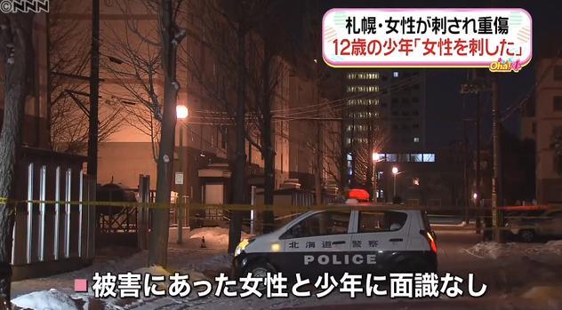 【札幌市東区の通り魔事件】12歳少年の犯人が在学してる中学はどこ? ネットでは栄中学校と噂されているが・・・