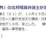 日馬富士の代理人弁護士は北村晴男弁護士じゃなかった!? スポーツ報知の記事が削除される