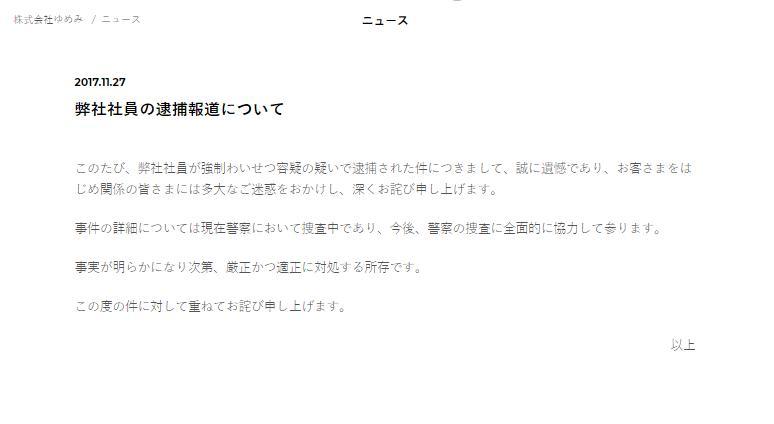 斉藤祐輔容疑者の逮捕の件に、株式会社ゆめみ謝罪