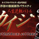 TBS「人生逆転バトル カイジ」の出場者が発表!←借金8億の藤田雄亮さんは番組出てもどうにもならなくね?