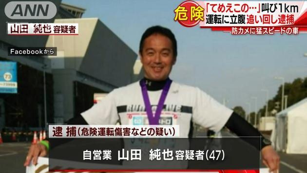 山田純也容疑者のFacebook特定 コメント欄に批判殺到【あおり運転&脅迫&当て逃げ犯】