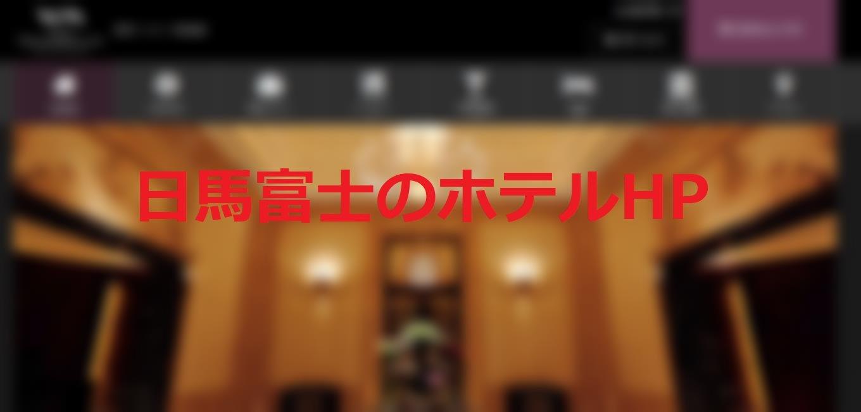 日馬富士の江東区の会員制ホテル、特定される