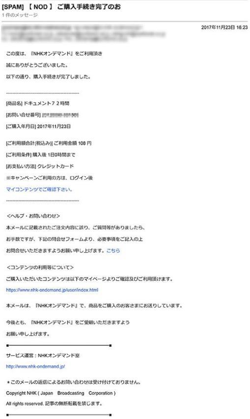 NHKオンデマンドを騙った偽メールが大量に出回る 公式が注意喚起