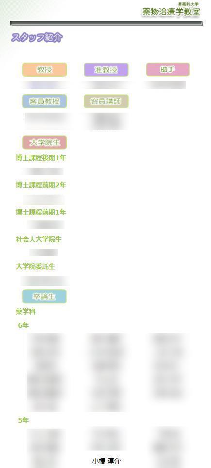 小椿淳介容疑者の大学、ツイッターを特定【中1女子生徒への強姦容疑で逮捕】