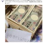 【本当?】神@FXGPQZ「2000万円で30名に欲しい物プレゼントします。現金でもOK」