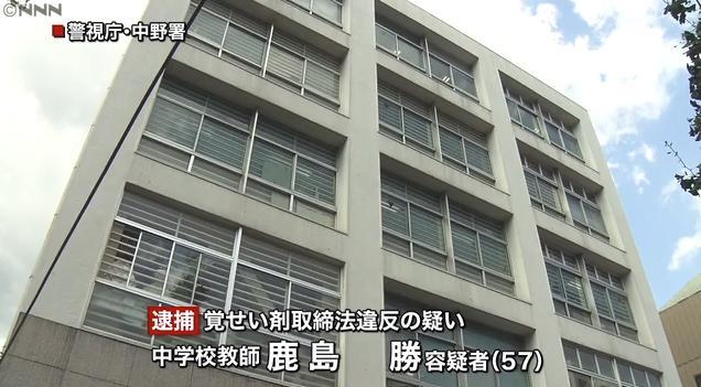 狭山市立西中学校の教員・鹿島勝容疑者の逮捕に生徒Twitter「行動も発言も中々キマッてた」「まじきらいだった」