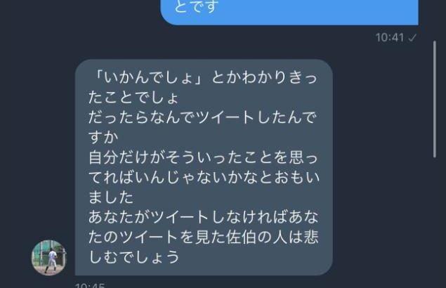 日本文理大附属高校の生徒、一人暮らしのお年寄りに餅を届けたニュースにダメ出しされ激怒