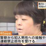 中村弘美容疑者がストーカーで逮捕 ガルちゃん民から心配の声「年も容姿も近いから何か心配だよ」「気の毒だ」【我孫子の42歳ストーカー女】