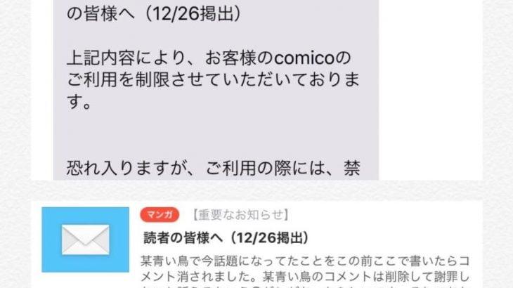 【炎上】comico、ささきさんの原稿料未払いの件でコメントしたら即削除 読者の声は聞かないのに火消しは早い!