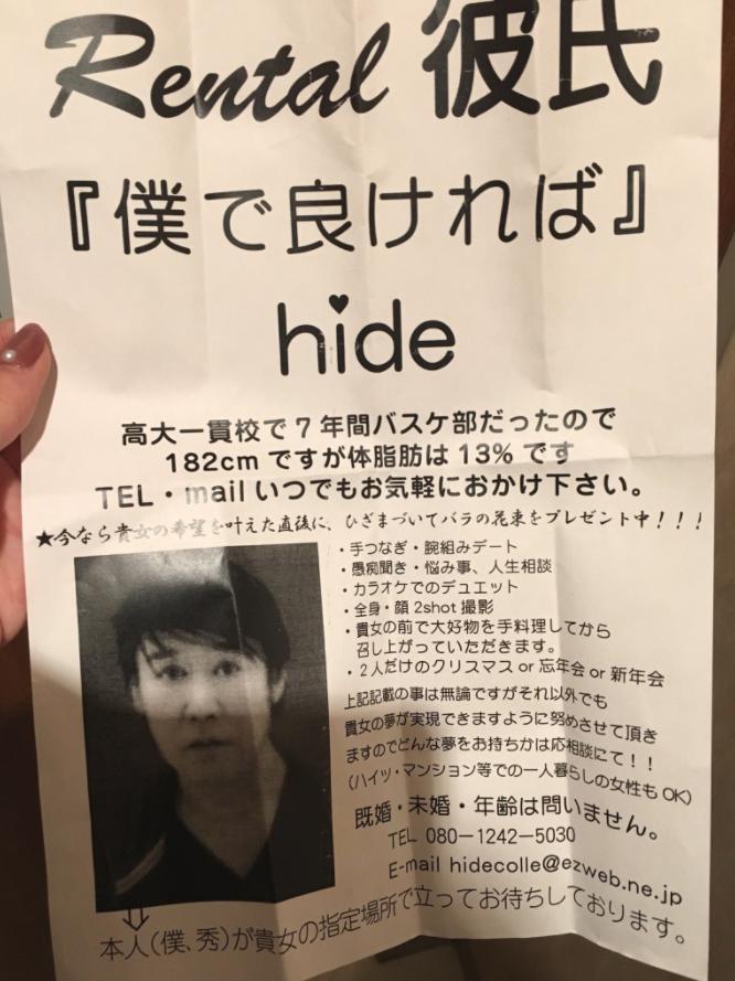 さいとーあきらさん@s_akki_ra「戸塚駅構内で妊娠9ヶ月の嫁にぶつかってきた『Rental彼氏 hide』、まじ許さねえから」