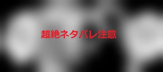 【ネタバレ注意】漫画「名探偵コナン」で、あの方の正体がついに判明! まさかあいつだったとは!!【1008話】