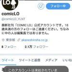 【悲報】コミックLO公式ツイッター、凍結される 原因はやっぱり・・・