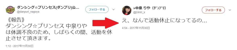【闇】ダンシング☆プリンセス(ダンプリ)公式「中泉りやはしばらくの間、活動休止させて頂きます」→本人「え、初耳なんだけど・・・」