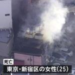 【Kawaii大宮火事】新たに被害者女性の身元判明 源氏名も特定される