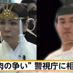 富岡長子さん、富岡茂永容疑者は腹違いの弟だった? 5chにとんでもリークが投稿されていた【富岡八幡宮の殺人事件】