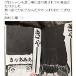 【これはひどい】「殺戮モルフ」原作者の外薗昌也先生「グロシーンを真っ黒にされました。わたしの心も真っ黒です」【2巻の黒塗り騒動】