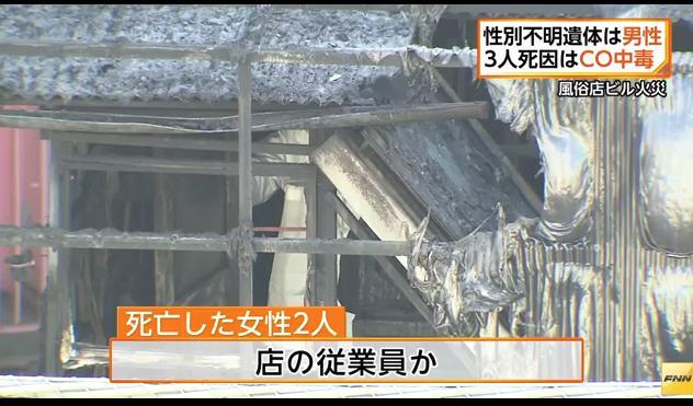 【Kawaii大宮火事】死亡した3人の身元判明 2chでは被害者女性の源氏名が特定される