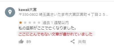 【Kawaii大宮火事】被害者男性の嫁が登場!? とんでもない投稿をしてしまう