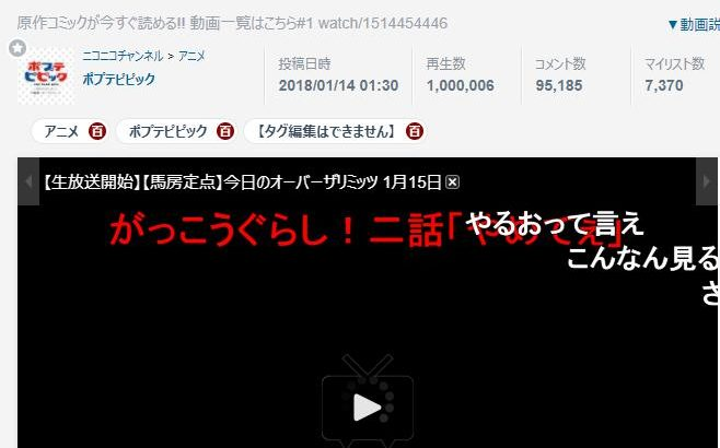 【速報】アニメ「ポプテピピック」2話もニコニコ動画で100万再生達成!
