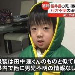 【最新情報】田中蓮くん?福井・越前市の行方不明現場の40キロ先で男児発見