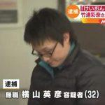 【声豚】竹達彩奈を脅迫した横山英彦容疑者のツイッター&ブログ特定 本人にもコメントしていた