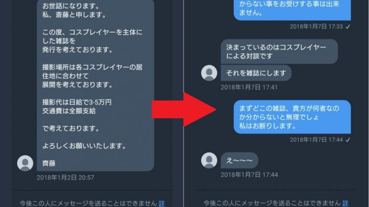 NTR斎藤「レイヤー主体の雑誌撮影に協力してくれない?」→断られたときの反応wwwww