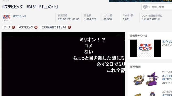 【凄すぎ】アニメ「ポプテピピック」第3話、ニコニコ動画で100万再生達成!歴代ミリオン6~8位を独占!!