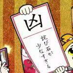 アニメ「ポプテピピック」2話 おみくじまとめ