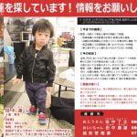 田中蓮くん祖父、捜査の最新情報を公開【福井3歳児行方不明】